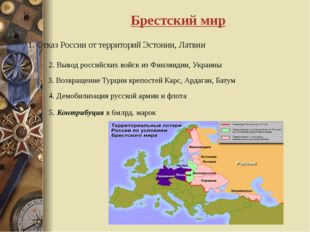 Брестский мир 1. Отказ России от территорий Эстонии, Латвии 2. Вывод российск
