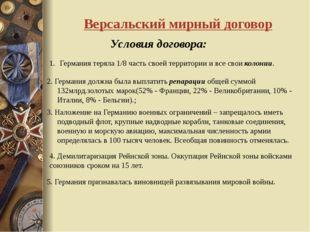 Версальский мирный договор Условия договора: 3. Наложение на Германию военных