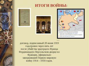 ИТОГИ ВОЙНЫ: Верса́льский ми́рный догово́р— договор, подписанный28 июня191