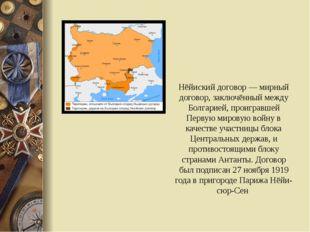 Нёйиский договор — мирный договор, заключённый между Болгарией, проигравшей П