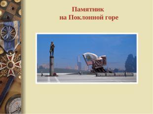 Памятник на Поклонной горе