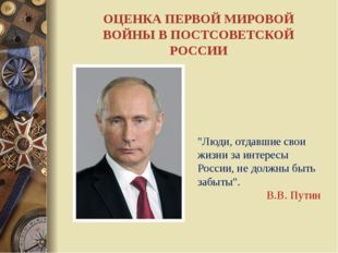 """""""Люди, отдавшие свои жизни за интересы России, не должны быть забыты"""". В.В. П"""