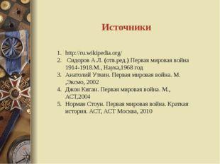 Источники http://ru.wikipedia.org/ Сидоров А.Л. (отв.ред.) Первая мировая вой
