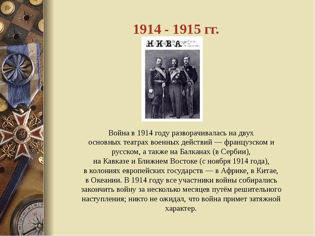 1914 - 1915 гг. Война в 1914 году разворачивалась на двух основныхтеатрах во...