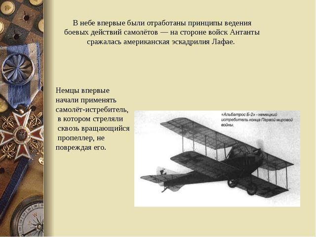 В небе впервые были отработаны принципы ведения боевых действий самолётов — н...