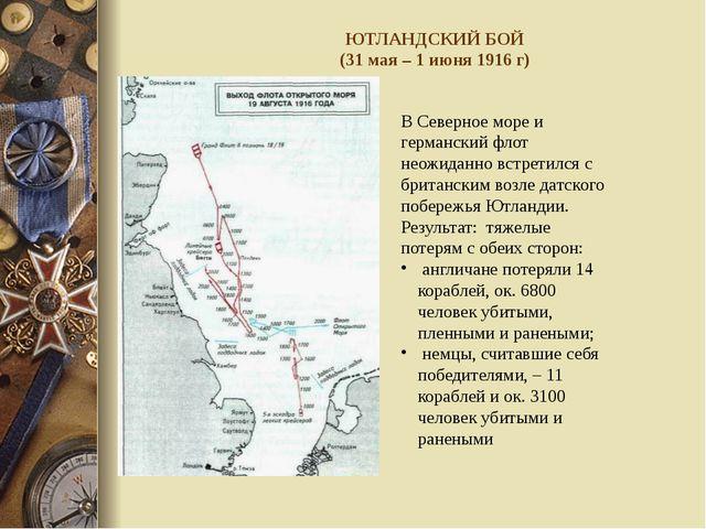 ЮТЛАНДСКИЙ БОЙ (31 мая – 1 июня 1916 г) В Северное море и германский флот нео...