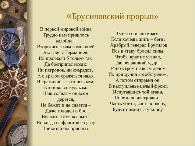 «Брусиловский прорыв» В первой мировой войне Трудно нам пришлось вдвойне – Вт...