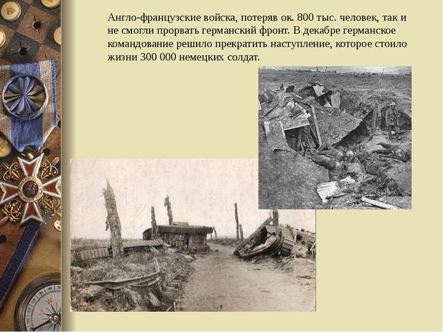 Англо-французские войска, потеряв ок. 800 тыс. человек, так и не смогли прорв...