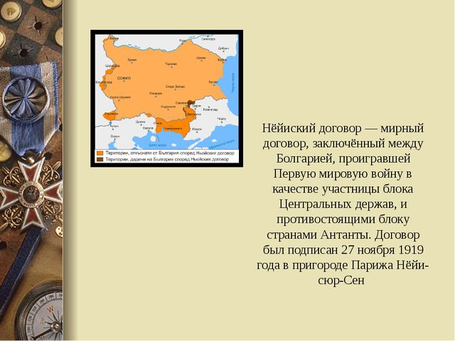 Нёйиский договор — мирный договор, заключённый между Болгарией, проигравшей П...
