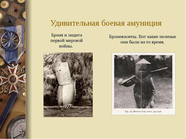 Удивительная боевая амуниция Броня и защита первой мировой войны. Бронежилеты...
