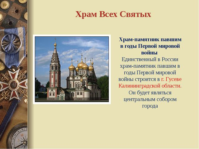 Храм Всех Святых Храм-памятник павшим в годы Первой мировой войны Единственны...