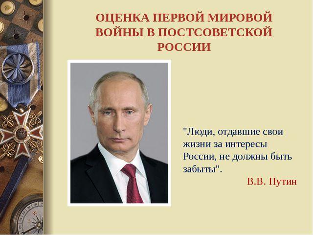 """""""Люди, отдавшие свои жизни за интересы России, не должны быть забыты"""". В.В. П..."""