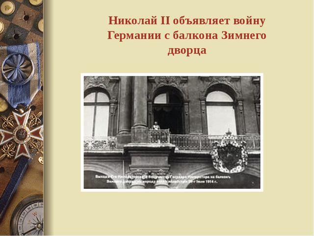 Николай II объявляет войну Германии с балкона Зимнего дворца
