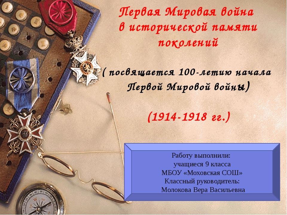 Первая Мировая война в исторической памяти поколений ( посвящается 100-летию...