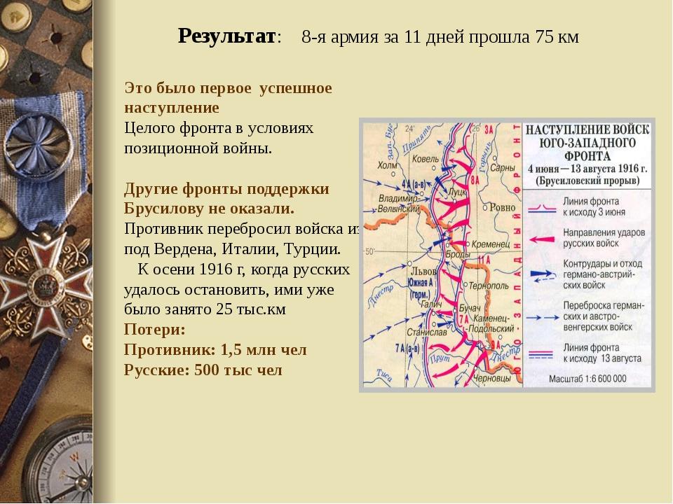 Результат: 8-я армия за 11 дней прошла 75 км Это было первое успешное наступл...