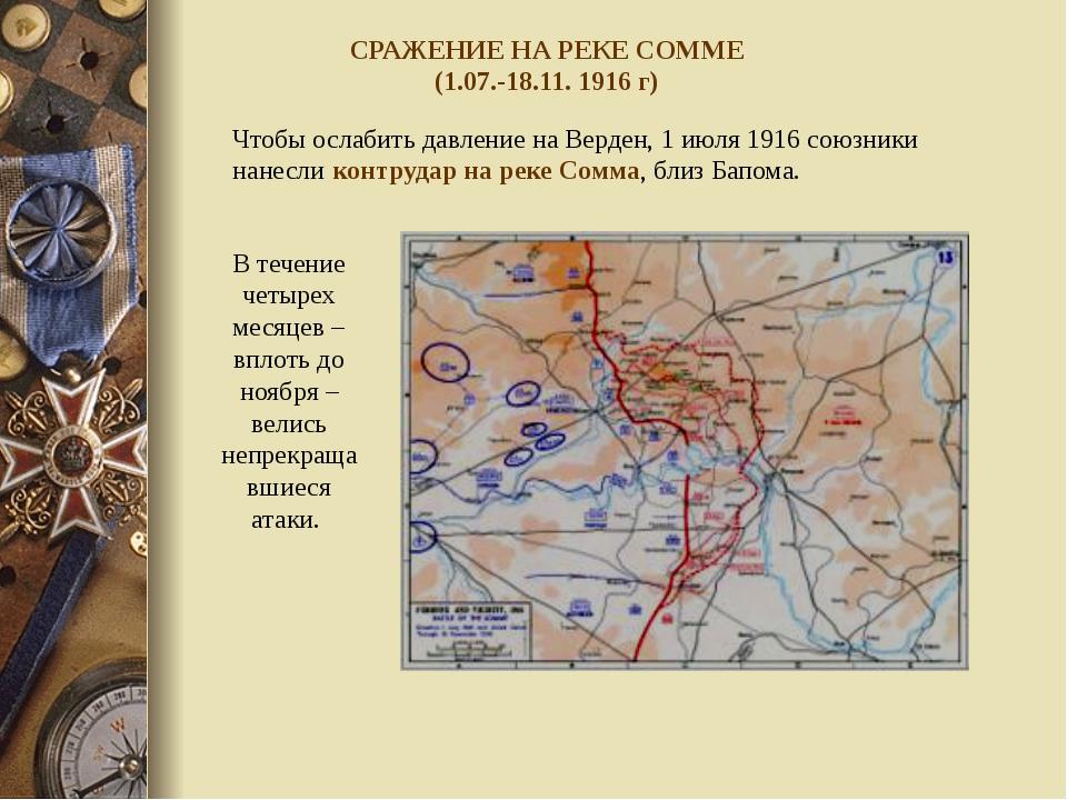 СРАЖЕНИЕ НА РЕКЕ СОММЕ (1.07.-18.11. 1916 г) Чтобы ослабить давление на Верде...
