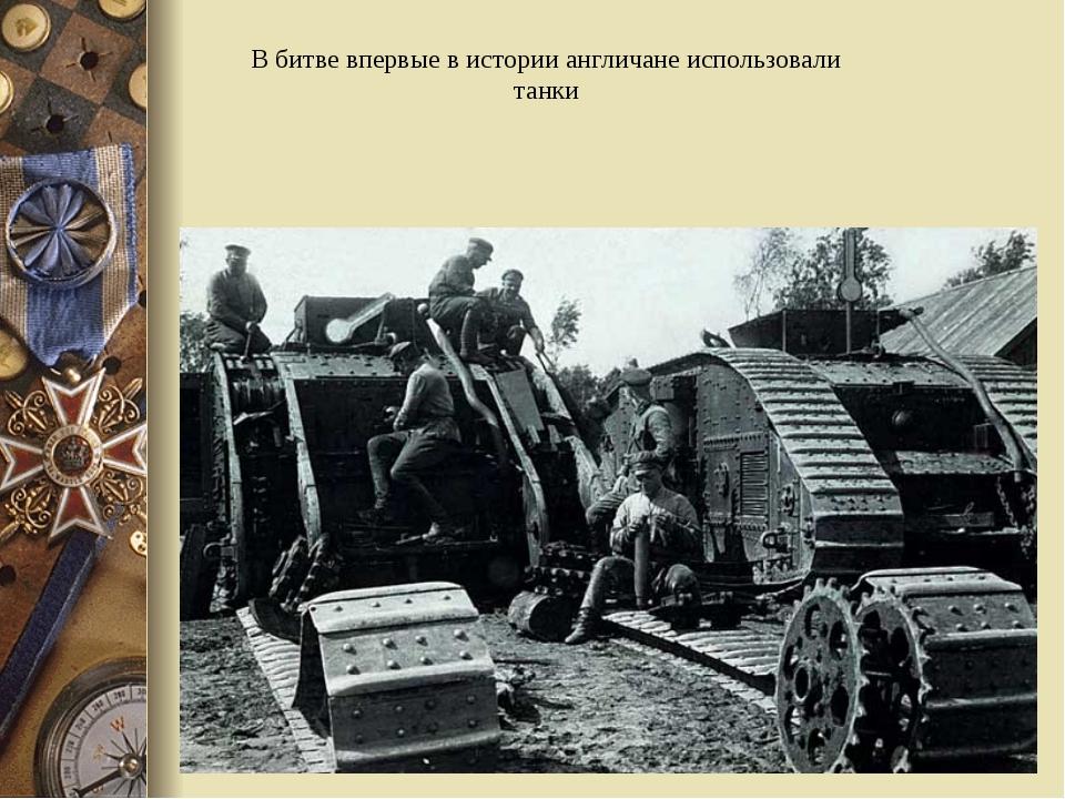 В битве впервые в истории англичане использовали танки