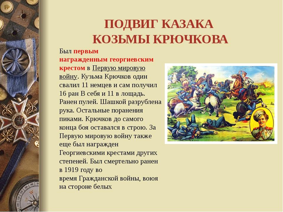 ПОДВИГ КАЗАКА КОЗЬМЫ КРЮЧКОВА Был первым награжденнымгеоргиевским крестомв...