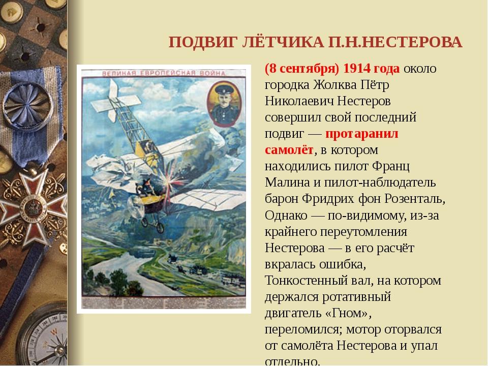 ПОДВИГ ЛЁТЧИКА П.Н.НЕСТЕРОВА (8 сентября)1914 годаоколо городкаЖолква Пётр...