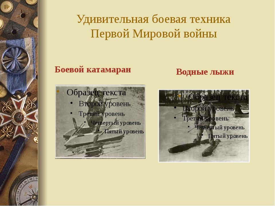 Удивительная боевая техника Первой Мировой войны Боевой катамаран Водные лыжи