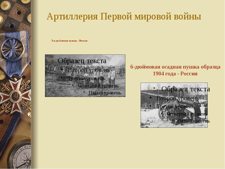 Артиллерия Первой мировой войны 3-х дюймовая пушка - Россия 6-дюймовая осадна...