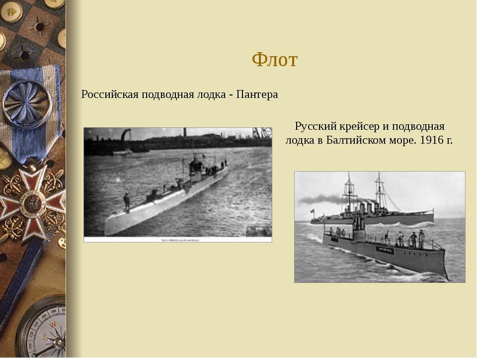 Флот Российская подводная лодка - Пантера Русский крейсер и подводная лодка в...