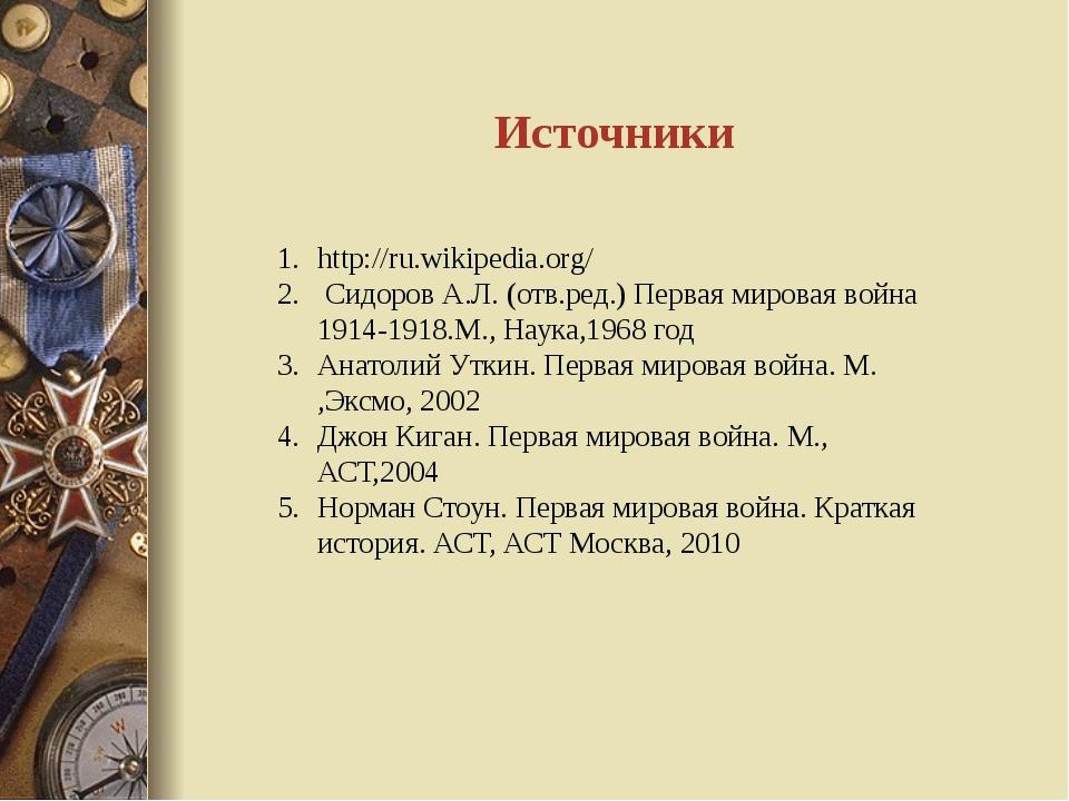 Источники http://ru.wikipedia.org/ Сидоров А.Л. (отв.ред.) Первая мировая вой...