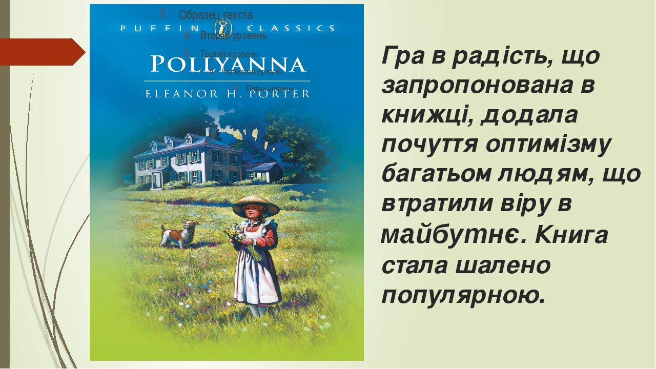 Гра в радість, що запропонована в книжці, додала почуття оптимізму багатьом л...