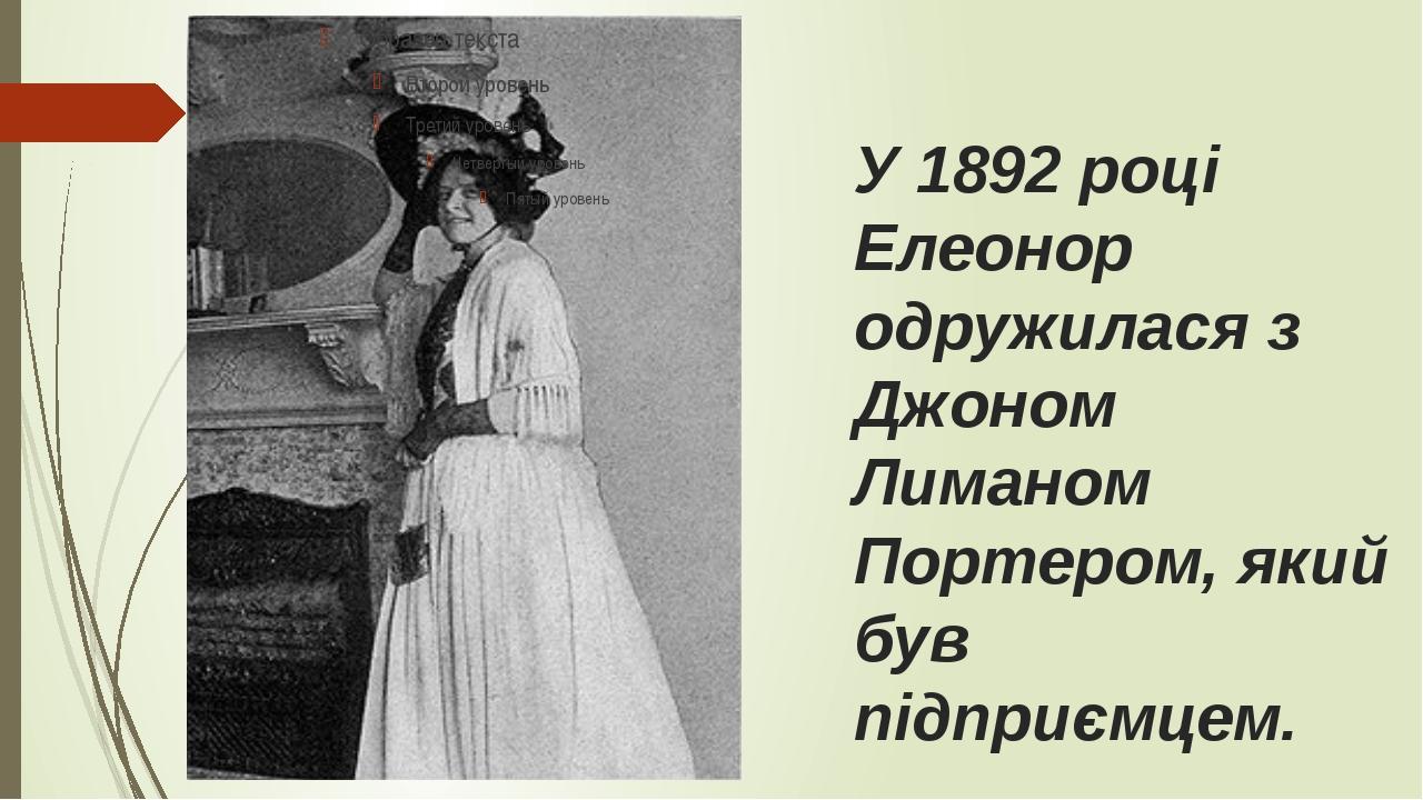 У 1892 році Елеонор одружилася з Джоном Лиманом Портером, який був підприємцем.