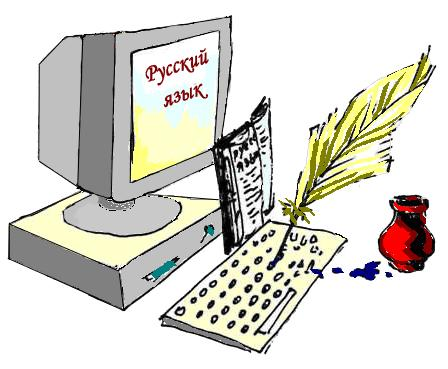 http://www.koipkro.kostroma.ru/koiro/RESC/CDODI/testgr1/12/_w/%D1%80%D1%83%D1%81%D1%81%D0%BA%D0%B8%D0%B9%20%D1%8F%D0%B7%D1%8B%D0%BA_gif.jpg