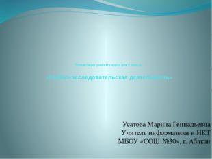 Презентация учебного курса для 8 класса «Учебно-исследовательская деятельнос