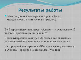 Результаты работы Участие учеников в городских, российских, международных кон