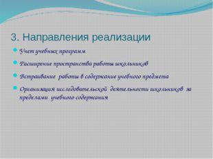 3. Направления реализации Учет учебных программ Расширение пространства работ