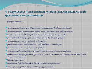 4. Результаты и оценивание учебно-исследовательской деятельности школьников К