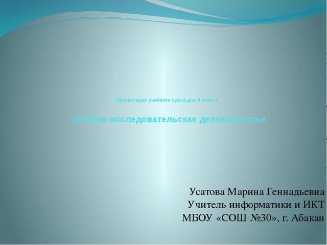 Презентация учебного курса для 8 класса «Учебно-исследовательская деятельнос...