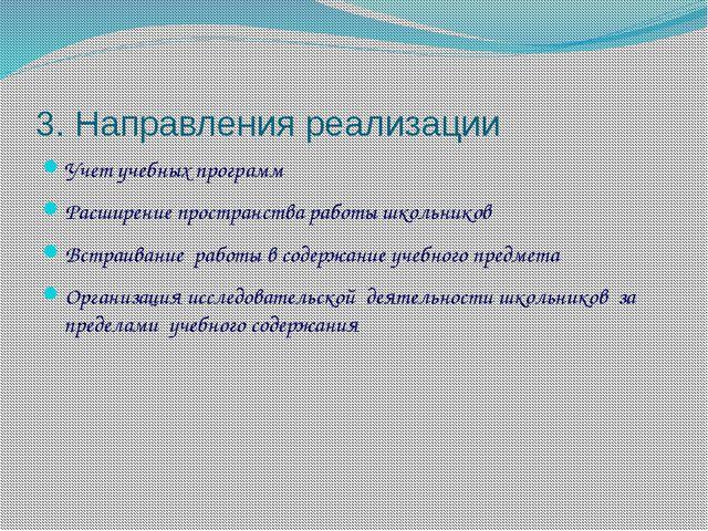 3. Направления реализации Учет учебных программ Расширение пространства работ...