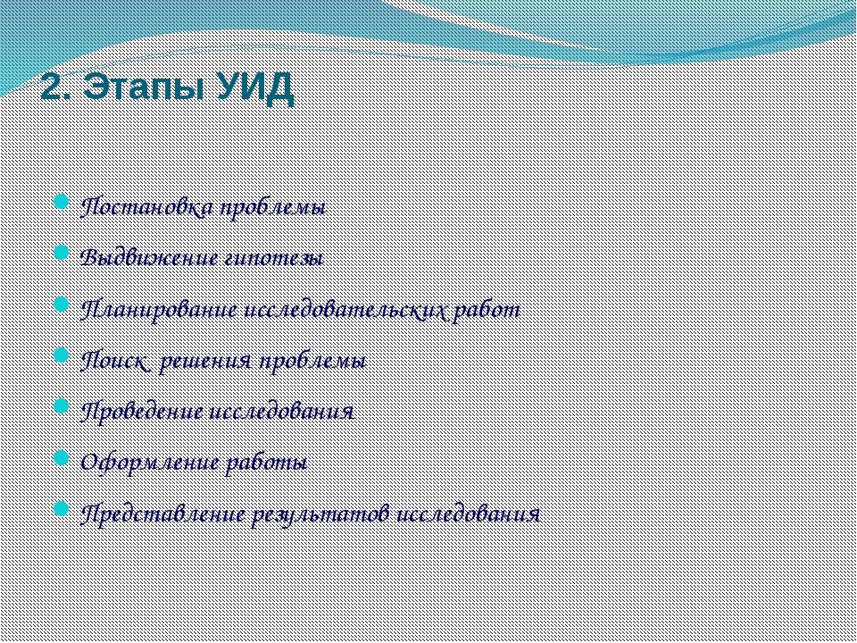 2. Этапы УИД Постановка проблемы Выдвижение гипотезы Планирование исследовате...