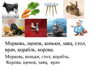 Морковь, щенок, коньки, заяц, стол, врач, корабль, корова. Морковь, коньки, с