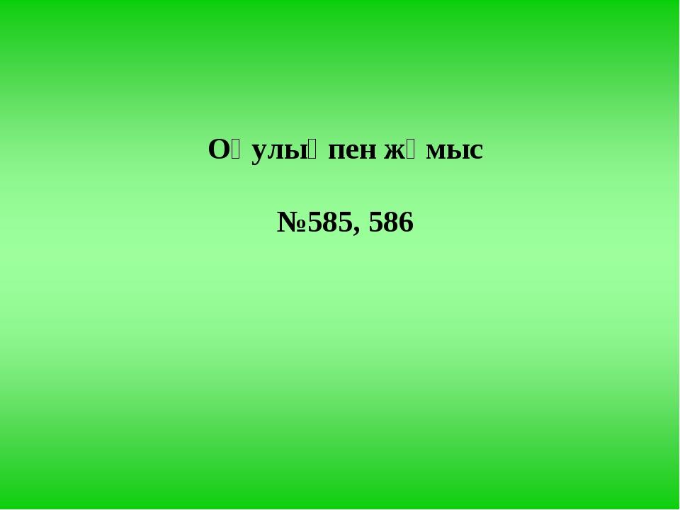 Оқулықпен жұмыс №585, 586