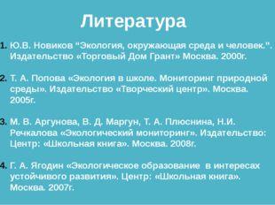"""Ю.В. Новиков """"Экология, окружающая среда и человек."""". Издательство «Торговый"""