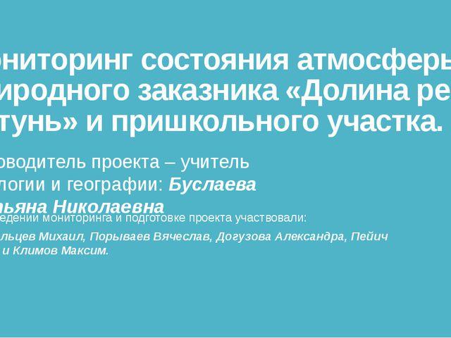 Мониторинг состояния атмосферы природного заказника «Долина реки Сетунь» и пр...
