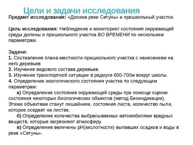 Предмет исследования: «Долина реки Сетунь» и пришкольный участок. Цель исслед...