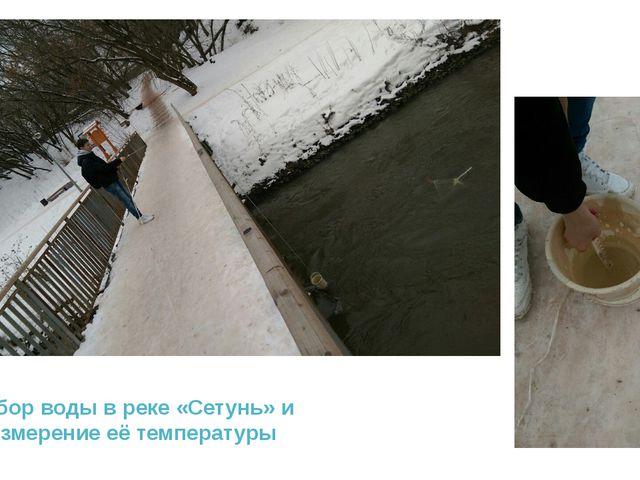 Забор воды в реке «Сетунь» и измерение её температуры