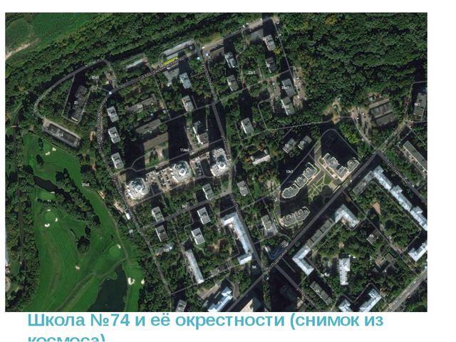 Школа №74 и её окрестности (снимок из космоса).