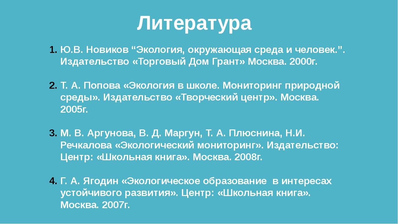 """Ю.В. Новиков """"Экология, окружающая среда и человек."""". Издательство «Торговый..."""