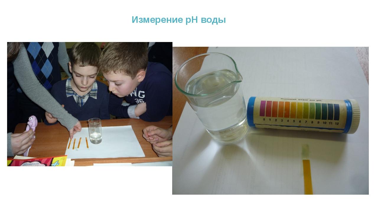Измерение рН воды