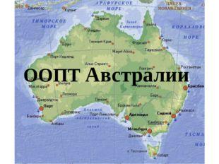 ООПТ Австралии