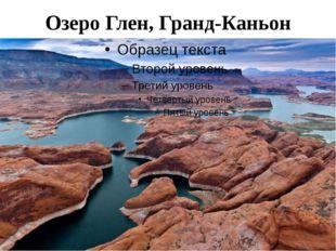 Озеро Глен, Гранд-Каньон