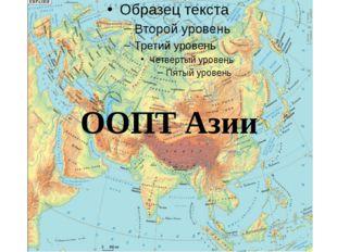 ООПТ Азии