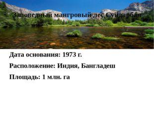 Заповедный мангровый лес Сундарбан Дата основания: 1973 г. Расположение: Инди